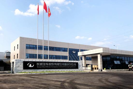 全球化生产再下一城 长城汽车重庆永川工厂投产在即