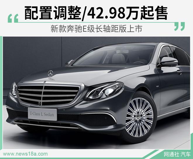 新款奔驰E级长轴距版上市配置调整/42.98万起售