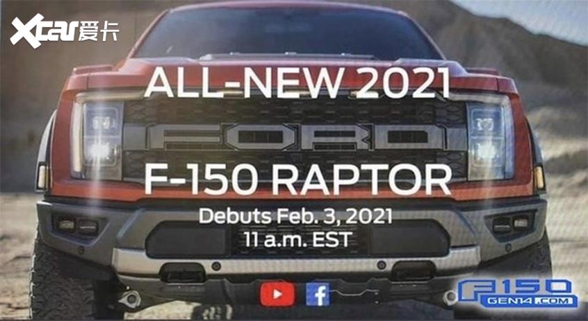 全新福特F-150猛禽预告图 明天凌晨发布