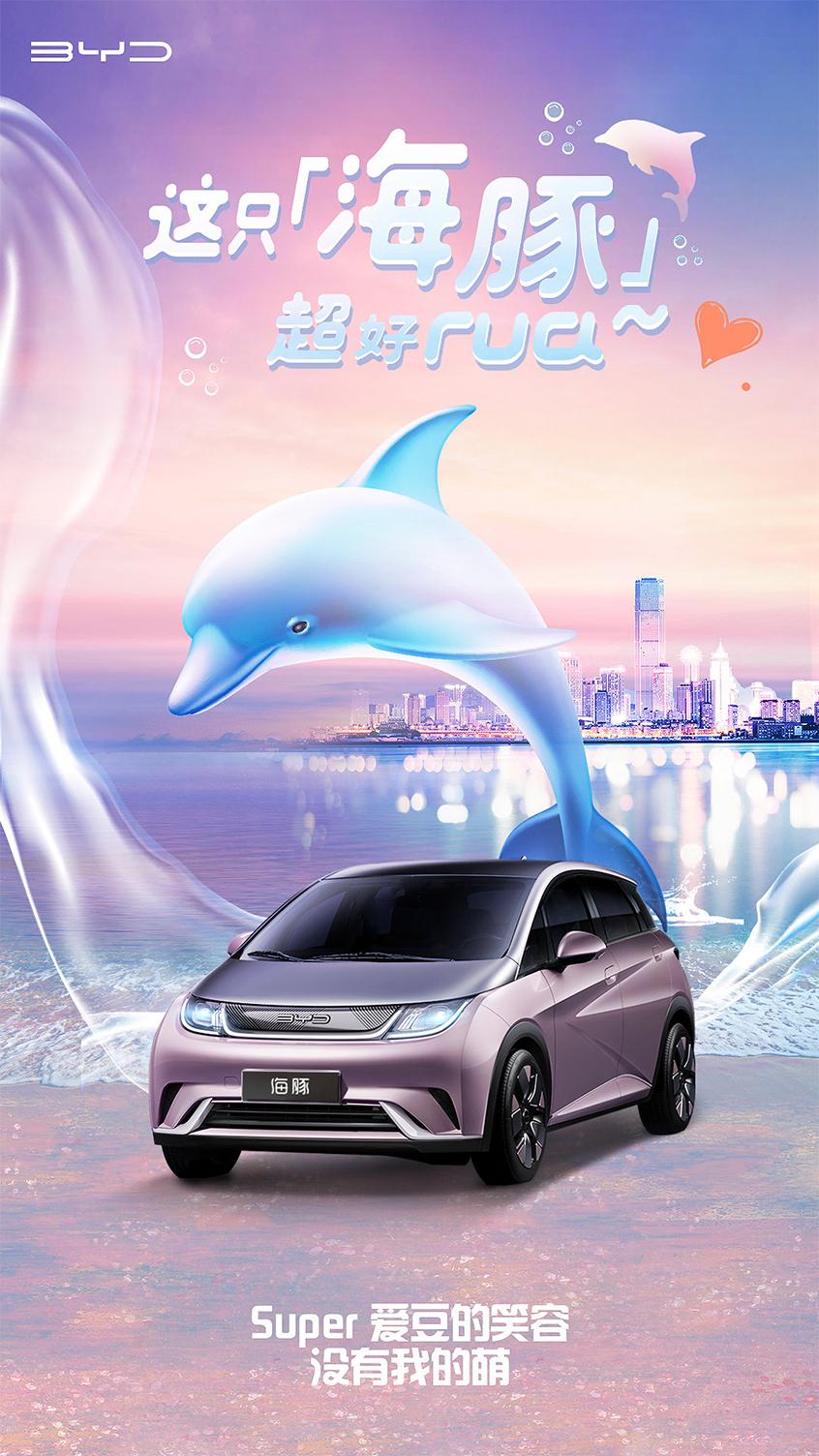比亚迪EA1正式定名海豚 配备刀片电池