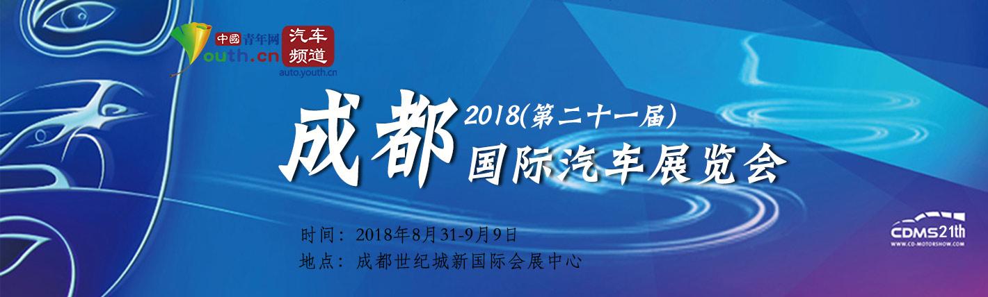2018成都车展.jpg