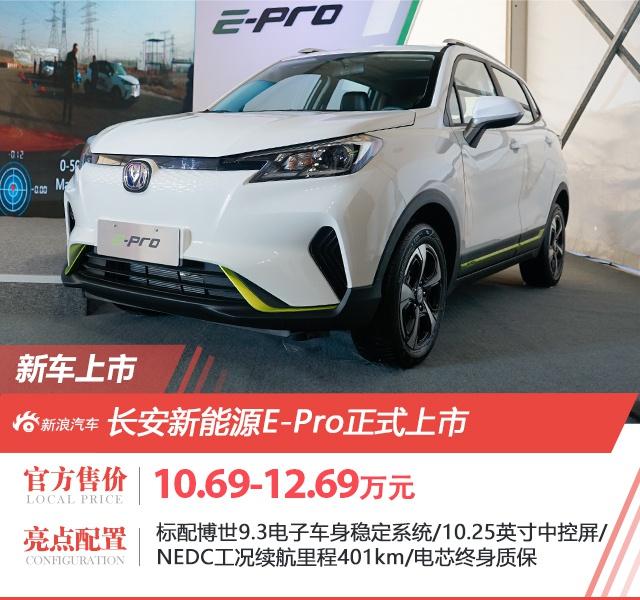 长安新能源E-Pro售价10.69-12.69万元
